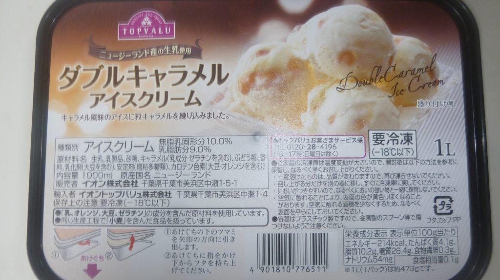 ニュージーランド産の生乳使用 TOPVALU ダブルキャラメルアイスクリーム