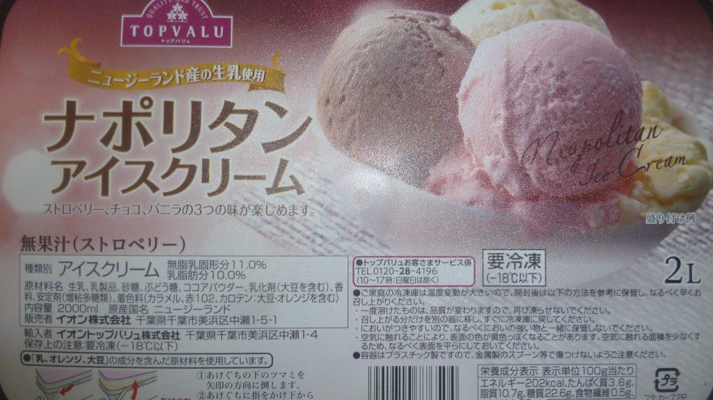 ニュージーランド産の生乳使用 ナポリタンアイスクリーム