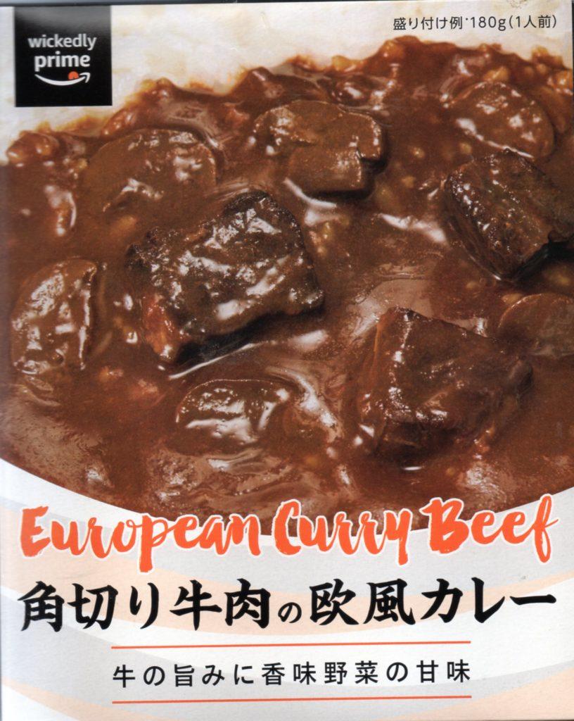 Wickedly Prime 角切り牛肉の欧風カレー
