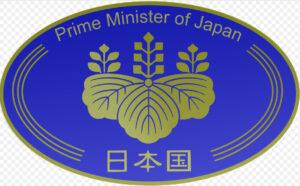 内閣総理大臣