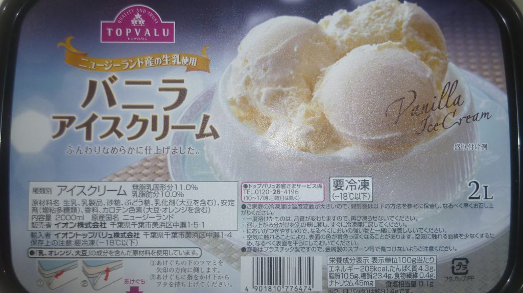ニュージーランド産の生乳使用 バニラアイスクリーム