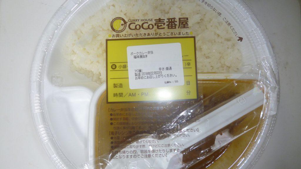 CoCo壱番屋 ポークカレー弁当