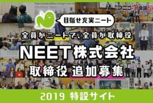 NEET株式会社追加募集