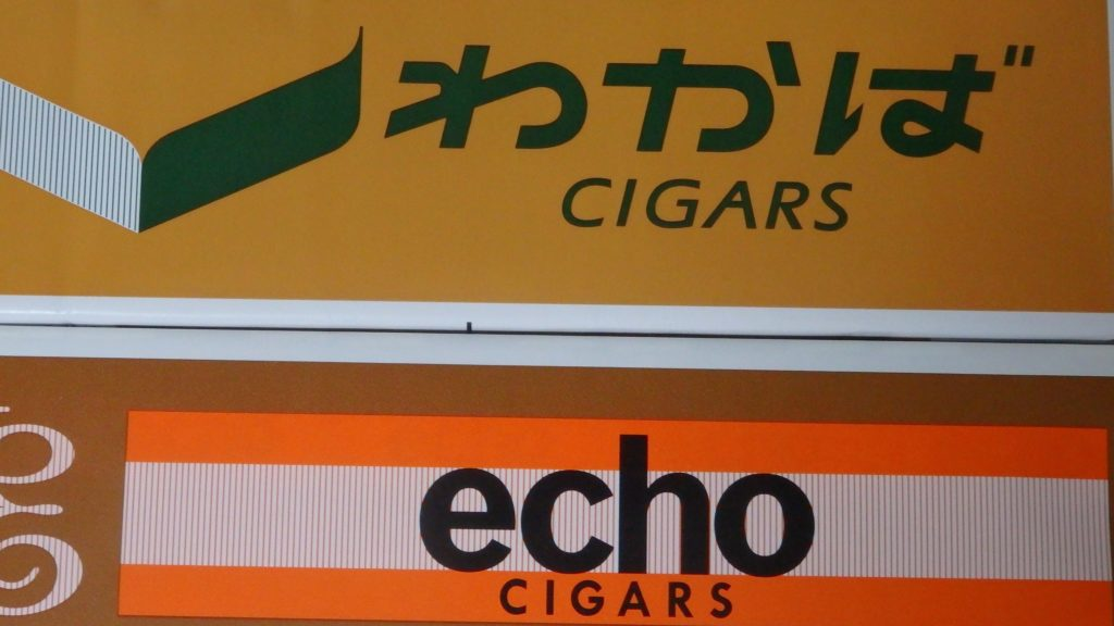 わかば CIGARS ECHO CIGARS