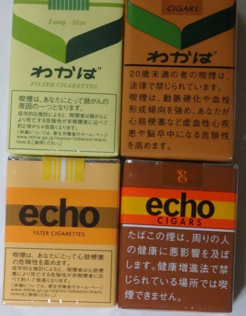 消費税増税で安いたばことしてほとんど味が同じで多くの方に愛されてき「わかば」と「ECHO」、それと、新しく葉巻、というかいわゆるリトルシガーという扱いでタバコ1本あたりの税金ではなく、葉巻にすることでたばこ葉の含有量で税金が決められる裏の手を使って新発売された「わかば CIGARS」と「ECHO CIGARS」の味を日本最速でその味を比較してみました。