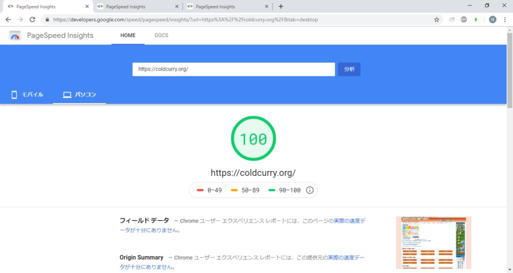 Google PageSpeed Insightsで100点を取るための方法